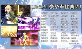 Fate/GrandOrde手游官方免费版本
