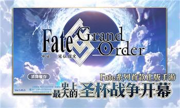 Fate/GrandOrde手游官方下载