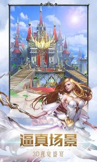 奇迹之剑变态版最新版
