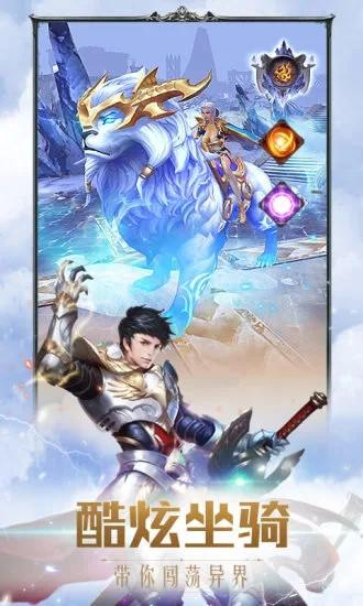 奇迹之剑变态版