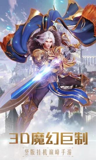 奇迹之剑变态版免费版本