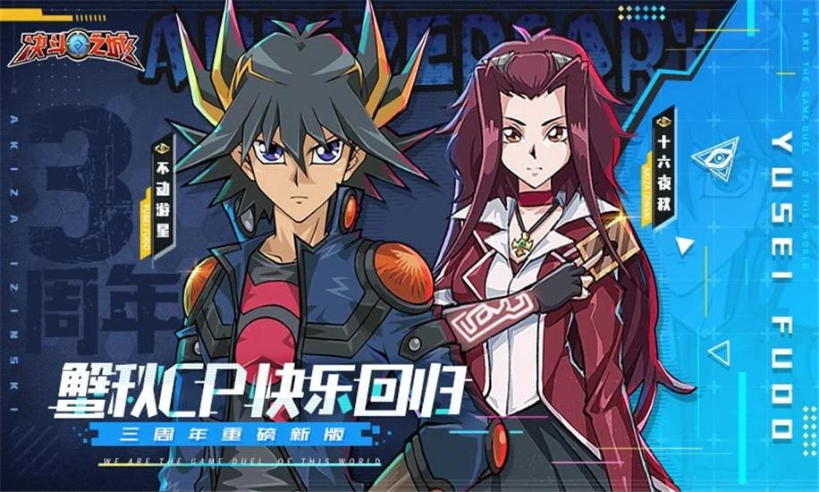 决斗之城-游戏王破解版下载