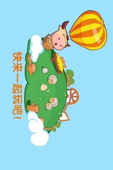 QQ牧场手游官方