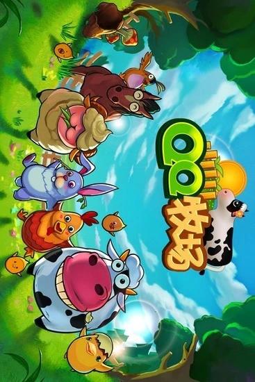 QQ牧场手游官方最新版