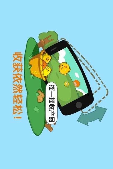 QQ牧场手游官方下载