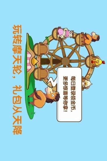 QQ牧场手游官方破解版