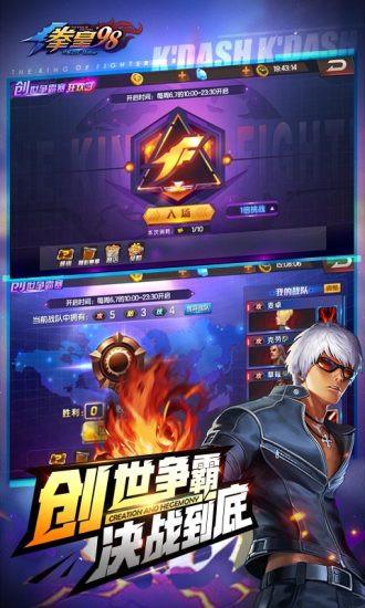 拳皇98 终极之战手游正版最新版