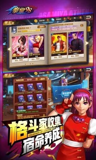 拳皇98 终极之战手游正版破解版