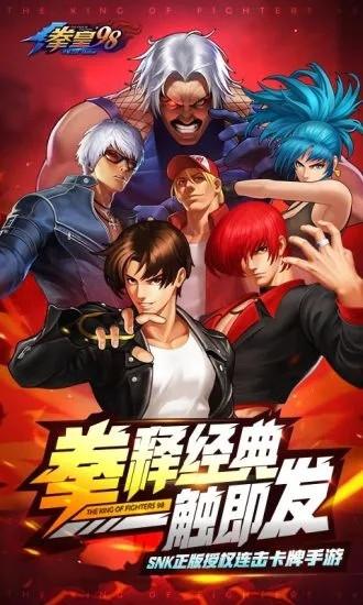 拳皇98 终极之战手游正版下载