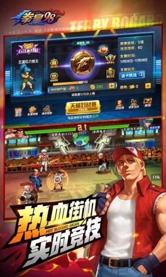 拳皇98 终极之战手游正版免费版本