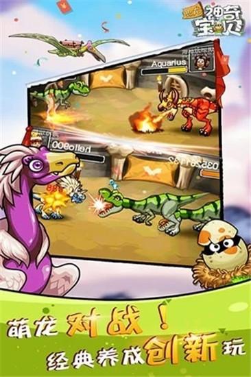 恐龙神奇宝贝破解版破解版
