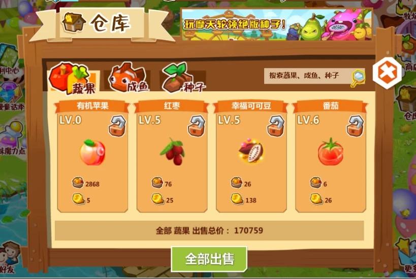 QQ农场-捕鱼时光手游官方下载