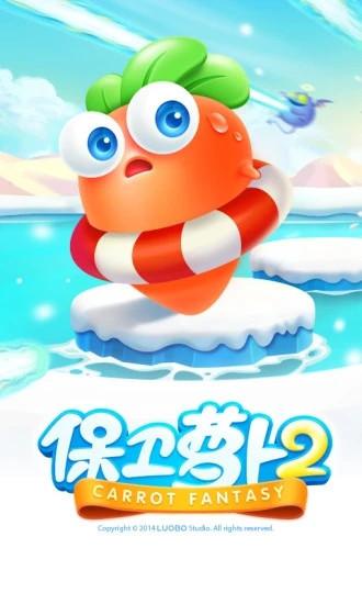 保卫萝卜2手游官方最新版
