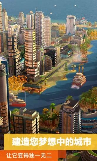 模拟城市我是市长手游破解版