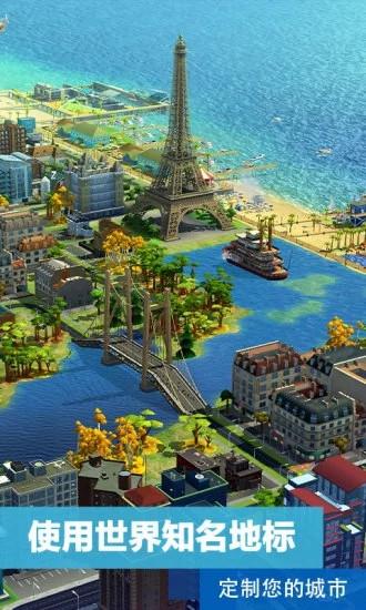 模拟城市我是市长手游破解版最新版