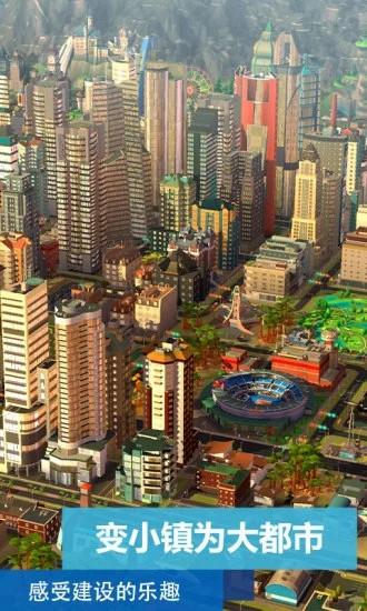 模拟城市我是市长手游破解版免费版本