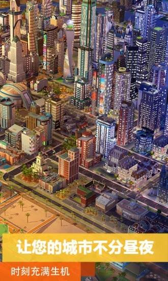 模拟城市我是市长app破解版