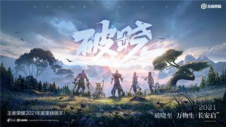 王者荣耀s22赛季更新玩法大改动 王者荣耀s22赛季更新内容介绍一览
