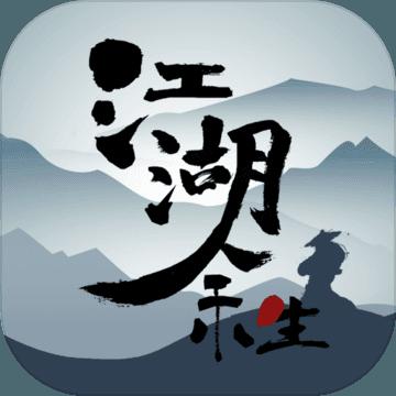 江湖余生官方手机版
