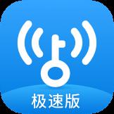 WiFi万能钥匙极速版app