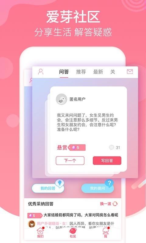 恋爱记app破解版免费