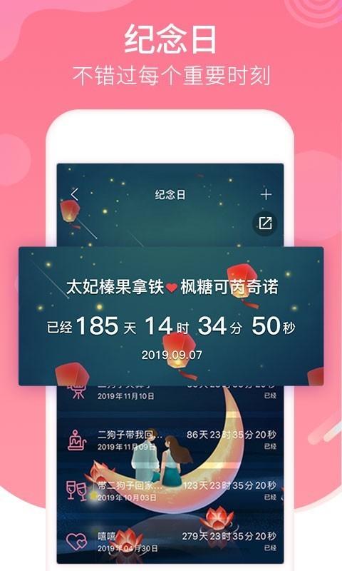 恋爱记app免费下载