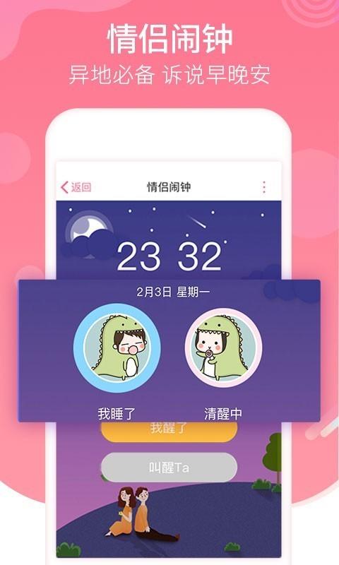 恋爱记app安卓版