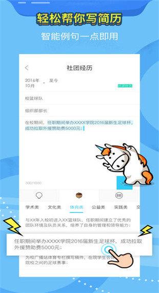 知页简历app下载
