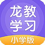 龙教学习app