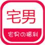 宅男天堂app