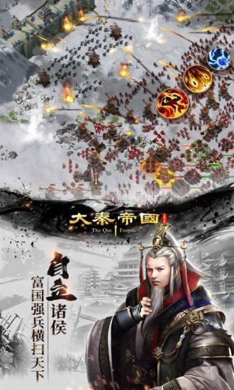 大秦帝国之帝国烽烟手游
