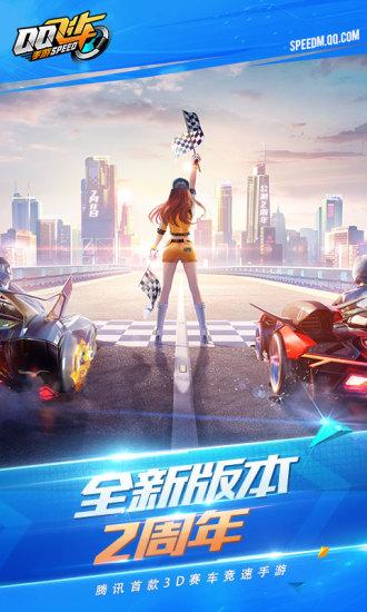 QQ飞车2020最新版