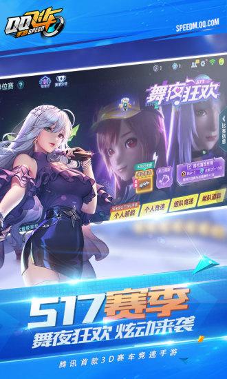 QQ飞车2020最新版免费