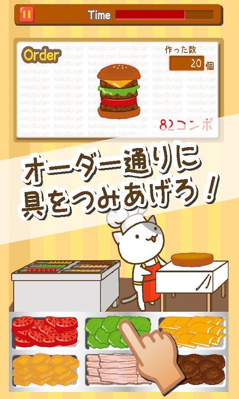 猫的汉堡屋app下载