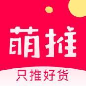 萌推购物app