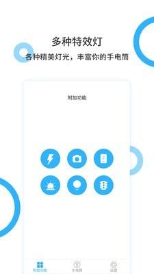手电王安卓版