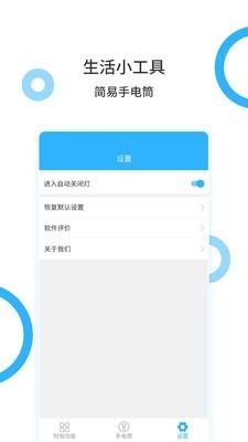 手电王安卓版官方下载