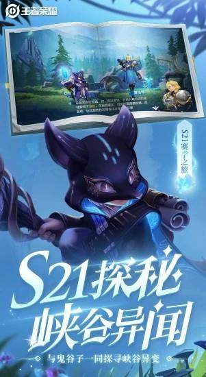 王者荣耀紫星币免费获取版免费下载