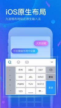QQ输入法手机版免费下载