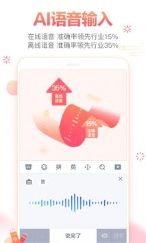 百度输入法安卓版官方下载