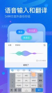 QQ输入法手机版官方下载