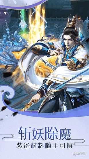 九天仙梦安卓版免费下载