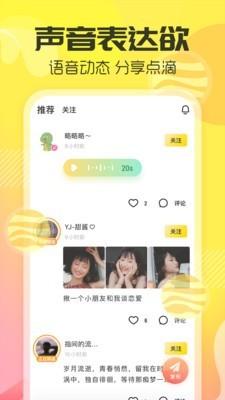 YY手游语音安卓版免费下载