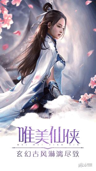 九天仙梦安卓版下载