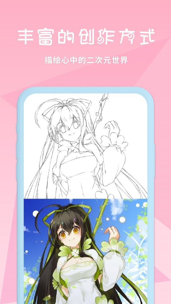 漫芽糖绘画官方版免费下载