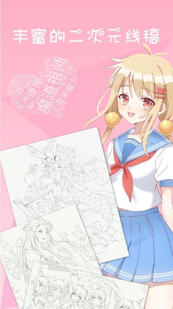 漫芽糖绘画官方版免费