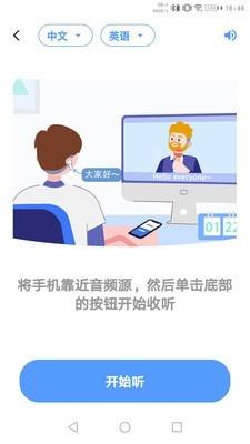 翻译耳机安卓版下载