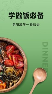 豆果美食手机版