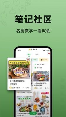 豆果美食手机版免费下载