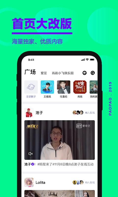 爱奇艺泡泡圈安卓版官方下载
